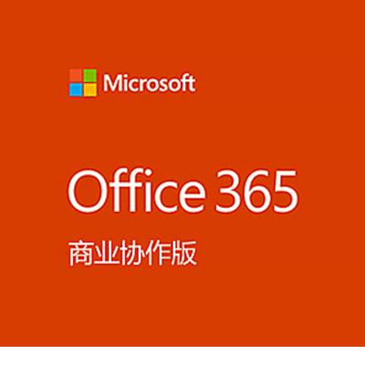 Office365云服务商业协作版