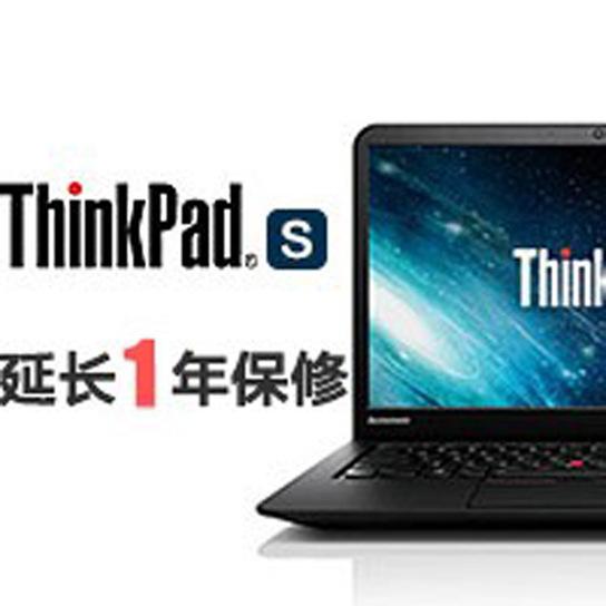 ThinkPad S系列延长1年保修图片