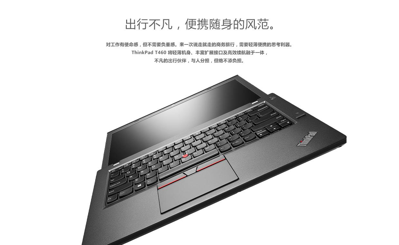 ThinkpadT460(PC)4