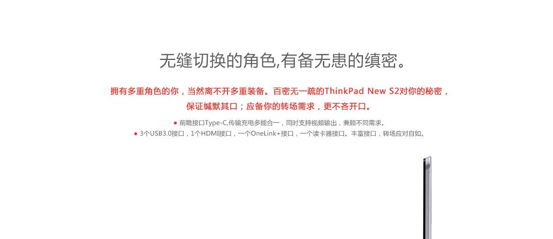 ThinkpadS2 2016(PC)6
