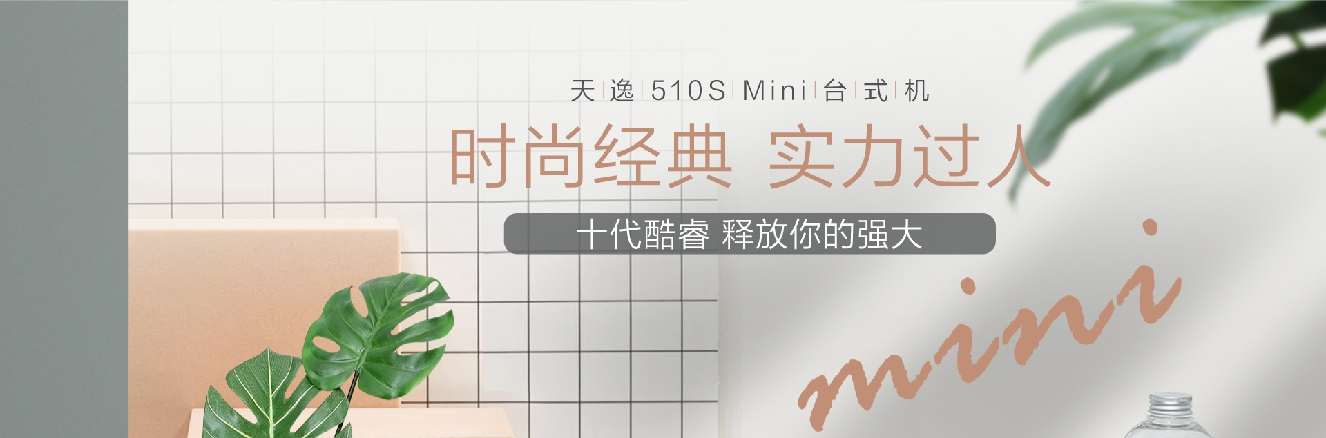 510sMini
