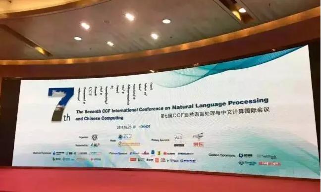 联想研究院人工智能实验室获得2018 NLPCC杰出论文奖