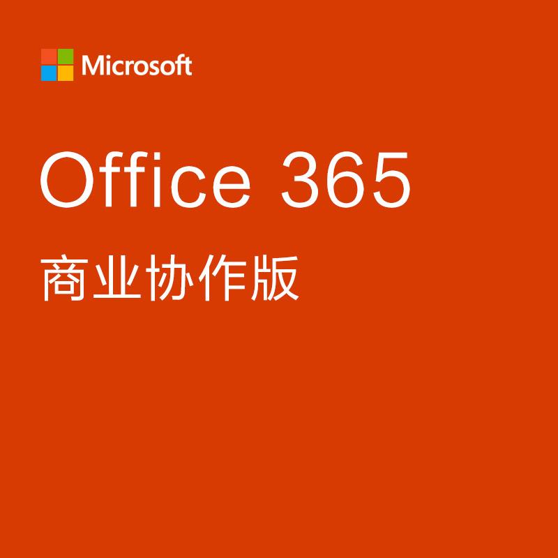 Office365云服务商业协作版图片