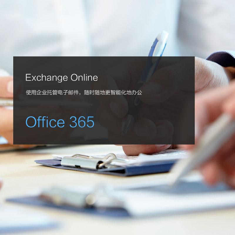 Office 365 Exchange Online 计划2图片