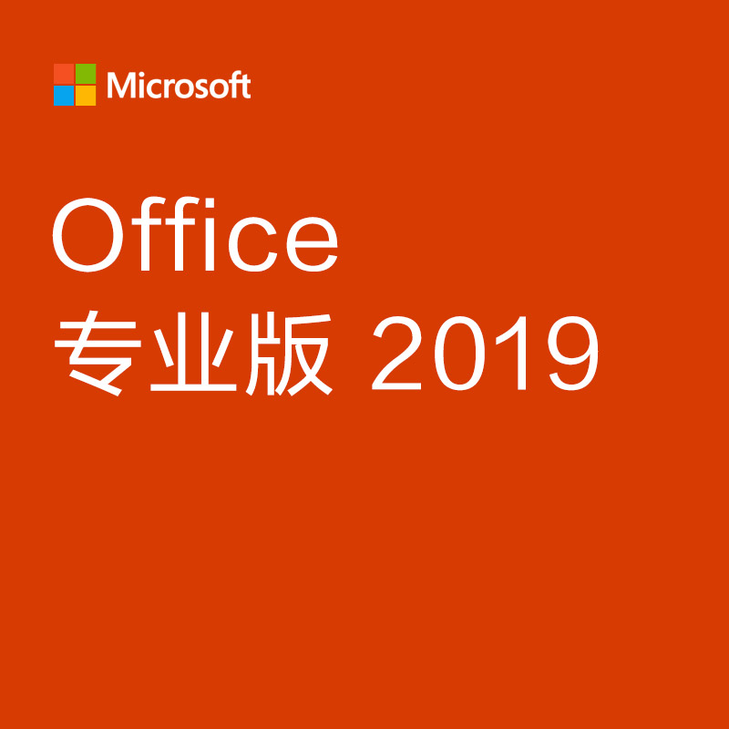 Office 2019标准版 开放式许可图片